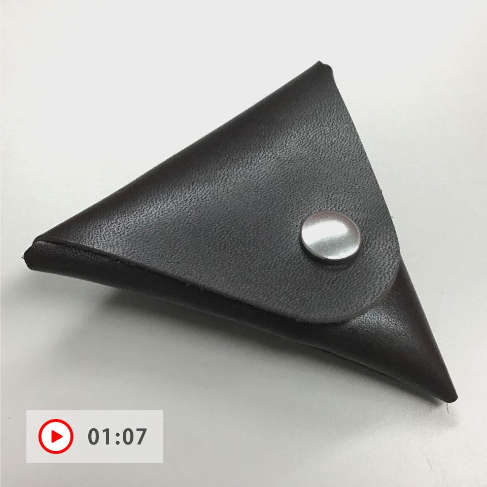 三角コインケースの作り方|「プロ仕様」の手芸用品 - CHERRY LABEL